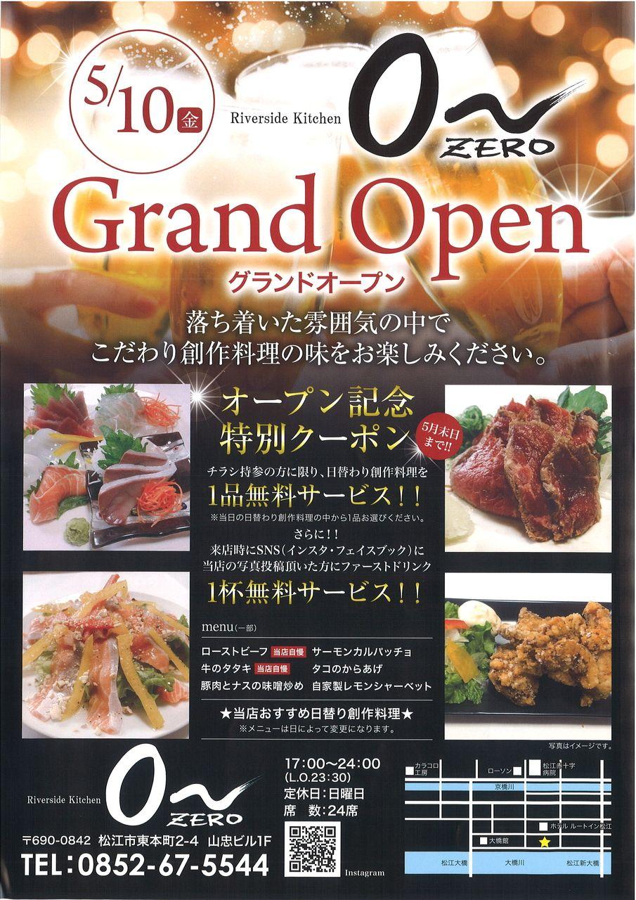 0ZEROさん 松江山忠ビル1F【飲食店】