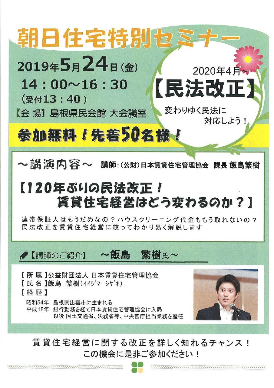 民法改正【朝日住宅特別セミナー】【先着50名様】