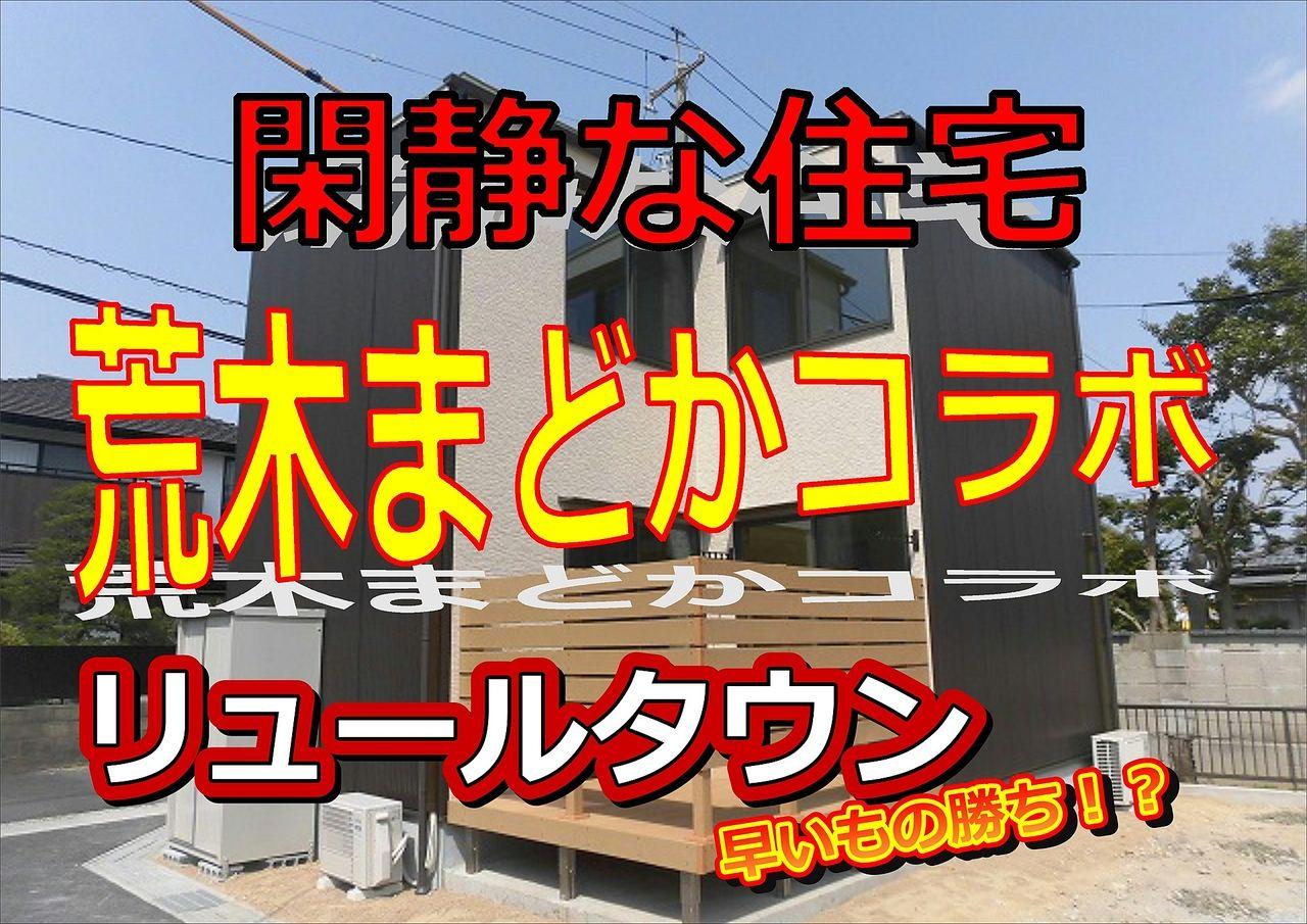 朝日住宅×荒木まどかコラボ動画