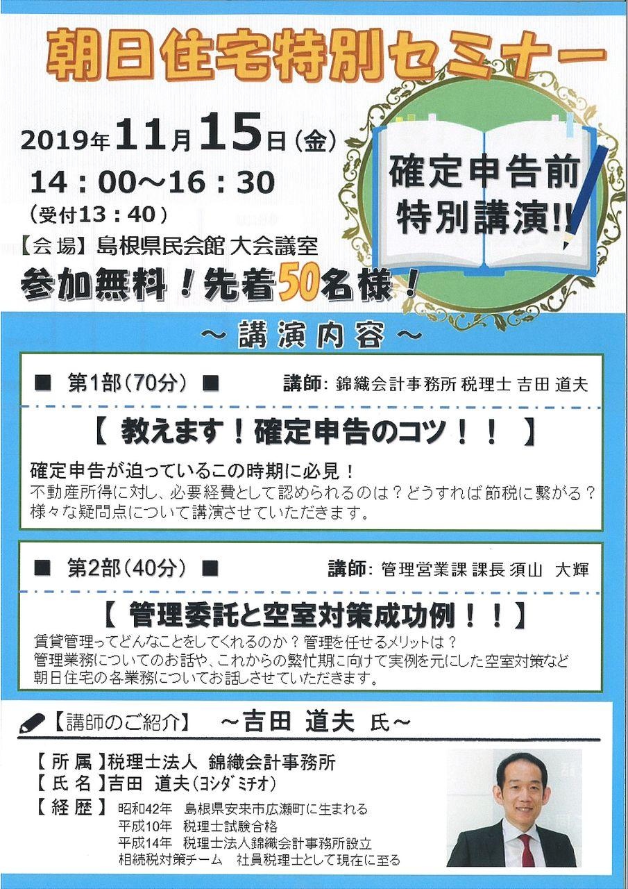 朝日住宅特別セミナー【確定申告前特別講演】