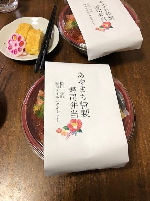 あやまち特製寿司弁当