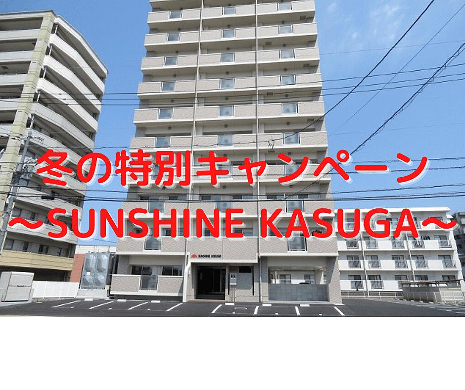 「SUNSHINE KASUGA」橋北エリアの新築賃貸マンションのおすすめポイントをご紹介です!