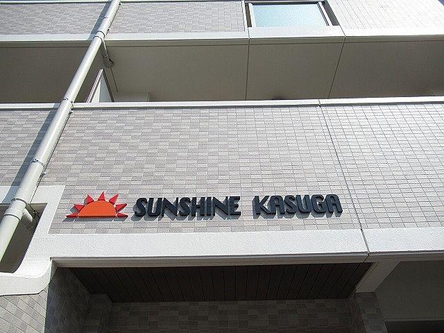 SUNSHINE KASUGA