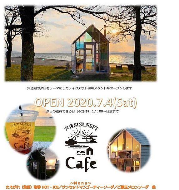 松江SUNSET CAFEがOPEN!!