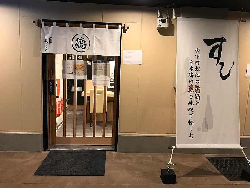 《ランチもあるよ》回らないお寿司屋さん「徳さん」のご紹介。