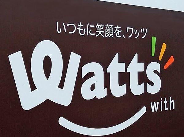 100均ワッツがウェルネス東津田店内にもOPENしました。