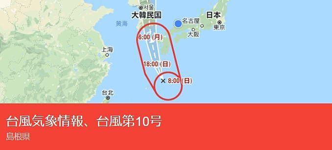 台風10号 台風 災害 防災 備蓄 松江市天気 松江市台風