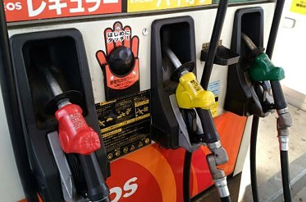 ガソリン セルフGS
