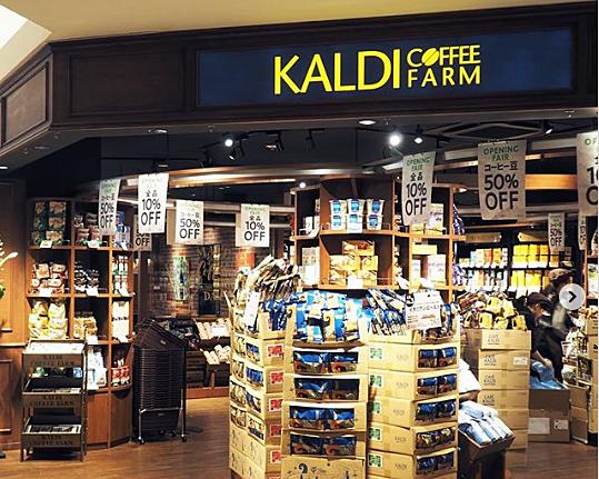 カルディ カルディー カルディコーヒー カルディーコーヒー スタバ タリーズ イオン松江 輸入食品