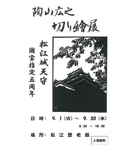 切り絵 歴史館 松江城 松江市観光 松江