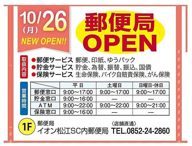 10月、イオン松江店内に郵便局がOPENします。