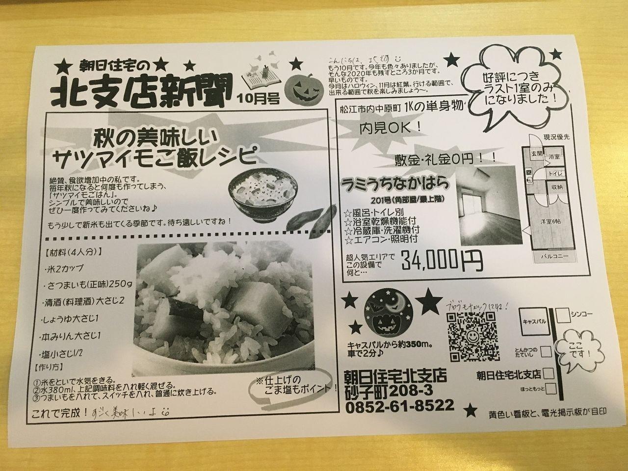 予告☻北支店新聞10月号☻