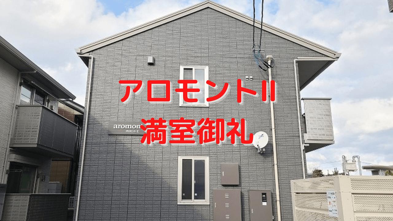 【北支店一押し】ペット飼育可の新築賃貸物件。松江市南田町に登場!