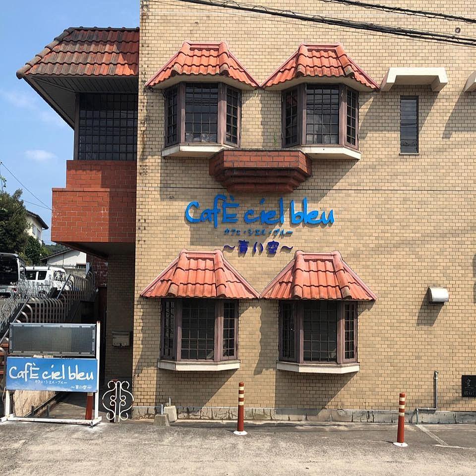 シエルブルー 青い空 喫茶店 洋食店 松江市グルメ