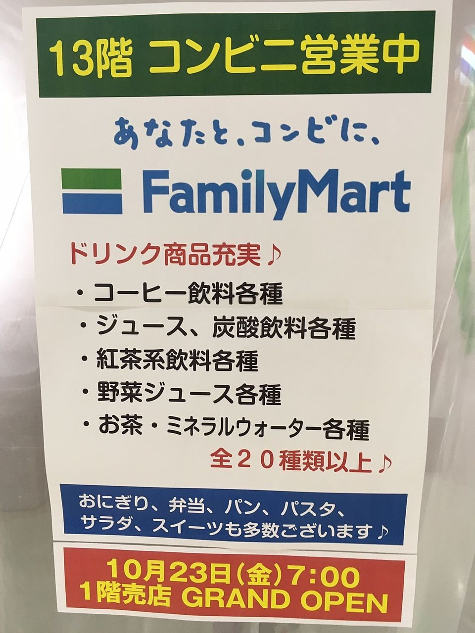 10/23(金)ファミリーマート日赤店OPEN