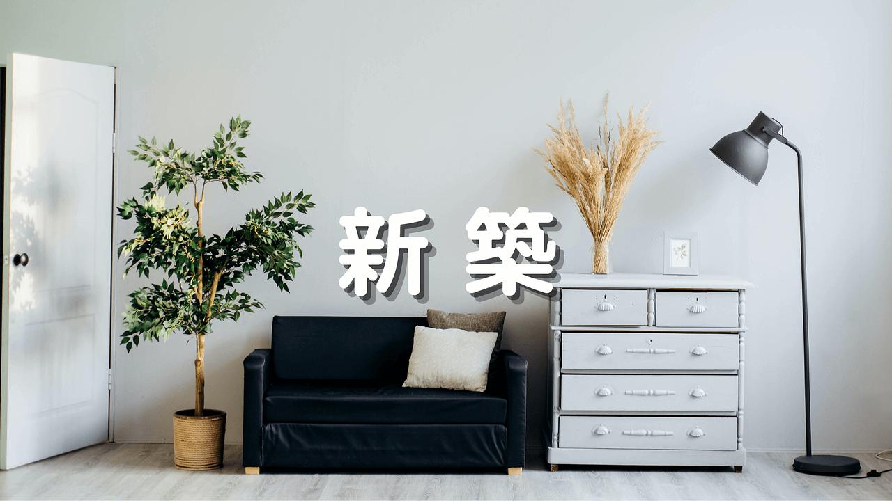 【2020年最新版】松江市の新築物件(アパート・マンション)特集!