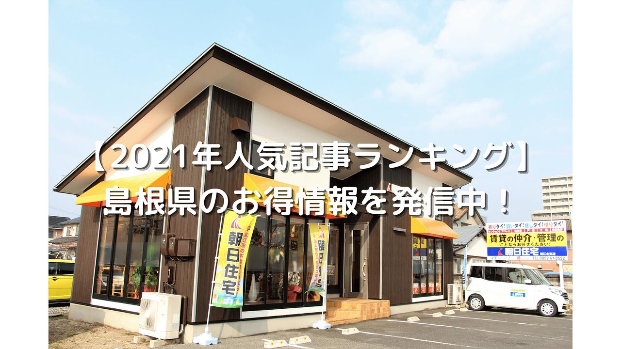 【2021年人気記事ランキング】島根県松江市のお得情報を発信中!