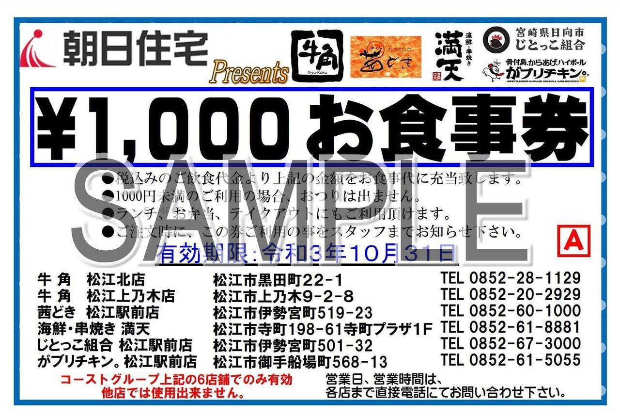 今年もやります!!3,000円分お食事券プレゼントします。