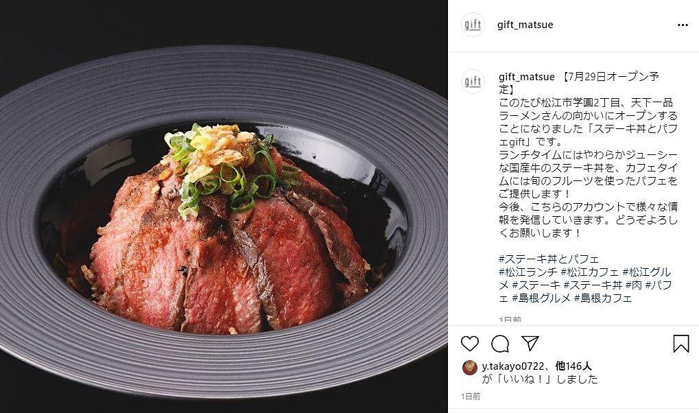松江市グルメ 松江市スイーツ 松江市カフェ ステーキ丼 パフェ ケーキ