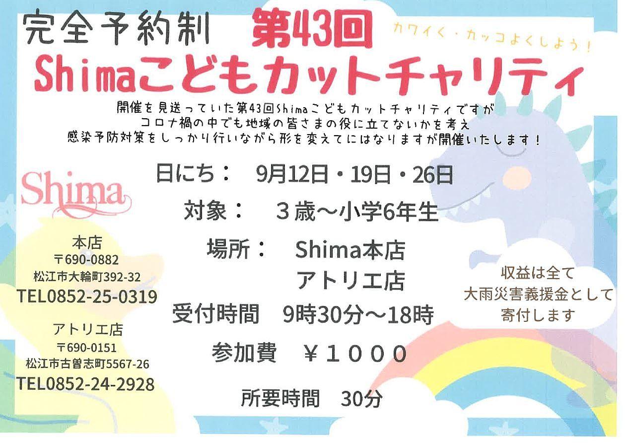 《チャリティイベント開催》お子様のヘアカットが1,000円ぽっきり!?