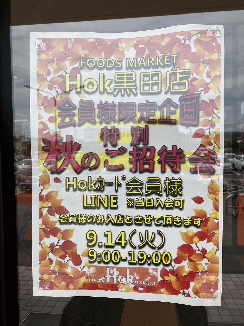 フーズマーケットホック黒田店 9/14は会員限定DAY(当日入会OK)