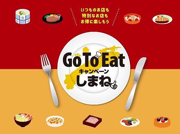 Go To Eatしまね ゴートゥーイート ゴートゥーイート島根 GOTOEAT GOTOEATしまね GOTOEAT島根