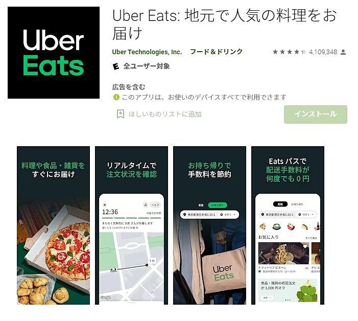 Uber Eats ウーバーイーツ 松江市デリバリー 松江市外食 松江市テイクアウト 松江市宅配