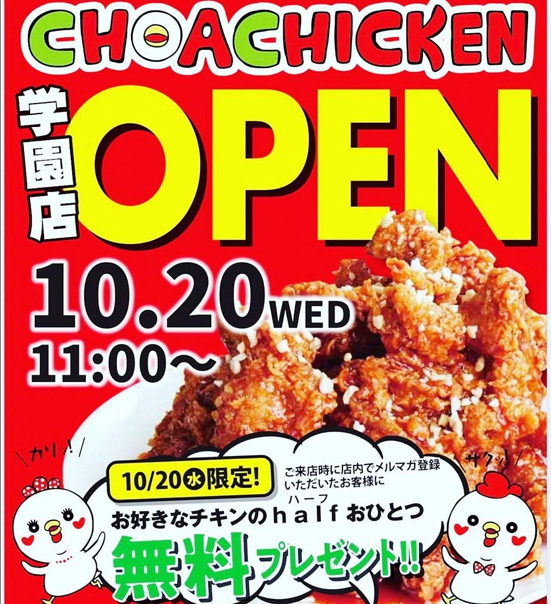 10月20日学園2丁目に韓国クリスピーチキン「チョアチキン」OPEN!