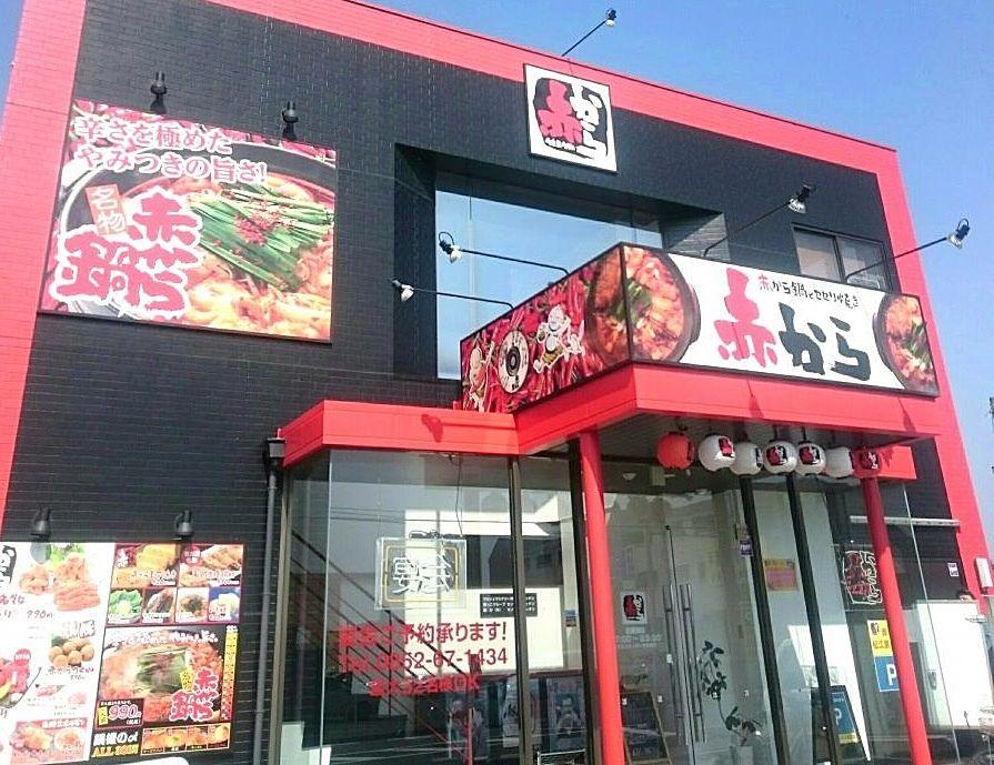 赤から黒田店