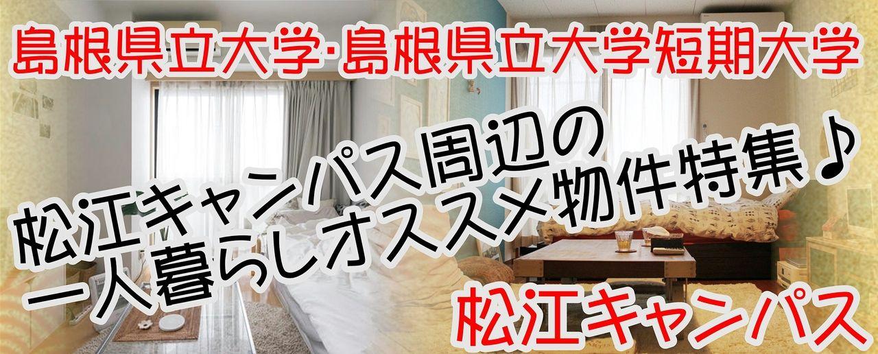 松江キャンパス周辺の一人暮らしオススメ物件特集
