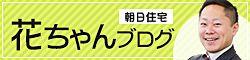 朝日住宅 花ちゃんブログ