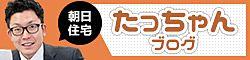 朝日住宅 たっちゃんブログ