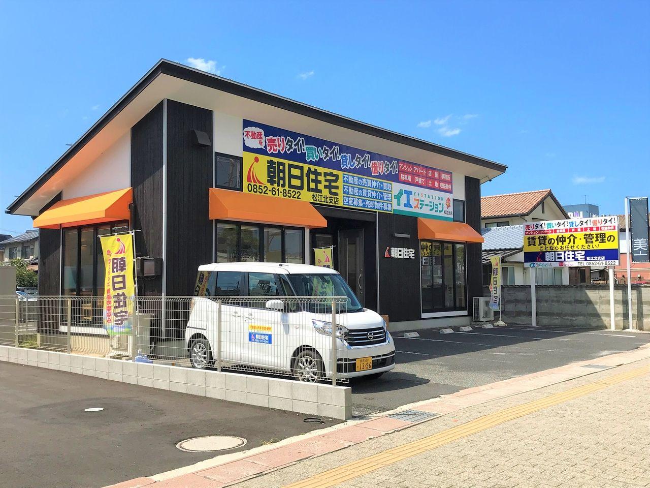 有限会社朝日住宅松江北支店【橋北】
